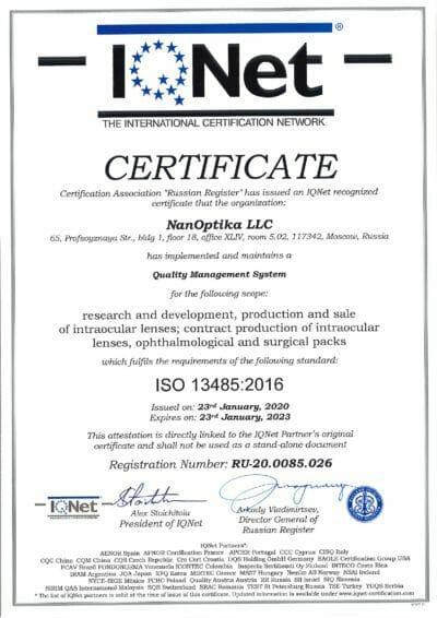 Сертификат IQ NET